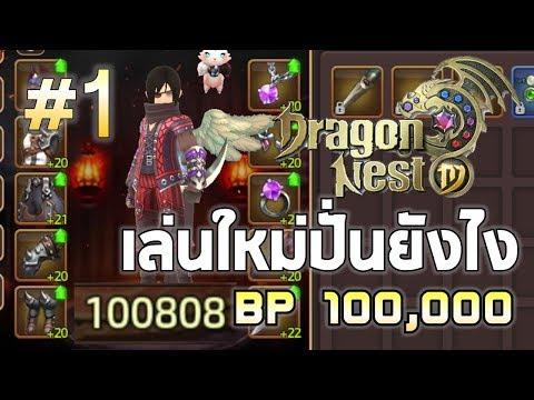 DragonNest M SEA : 1 มือใหม่ ทำยังไงให้ปั่น BP ขึ้น 100,000+