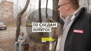 По следам Жмурок - 6 серия - Нижний Новгород - Большая страна - Большой тест-драйв
