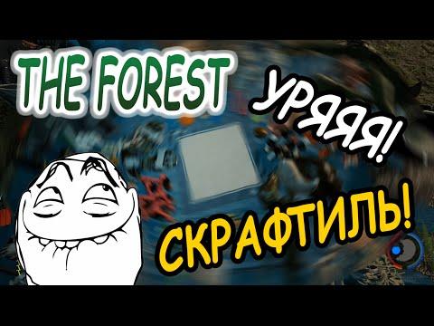 КРАФТ ВСЕХ ВЕЩЕЙ   THE FOREST 0.33d
