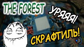 КРАФТ ВСЕХ ВЕЩЕЙ | THE FOREST 0.33d(ПОДПИСКА, ЛАЙК И СМОТРИ СПИСОК КРАФТА НИЖЕ! 1.Булава (Crafted Club)= палка (Stick) + череп (Srull); 2.Топор (Crafted Axe)= палка..., 2016-02-28T23:15:52.000Z)