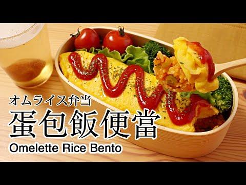 #77 蛋包飯便當   オムライス弁当   Omelette Rice Bento