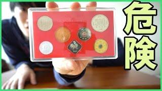 ピカピカの記念硬貨はコンビニで使うと怪しまれるのか