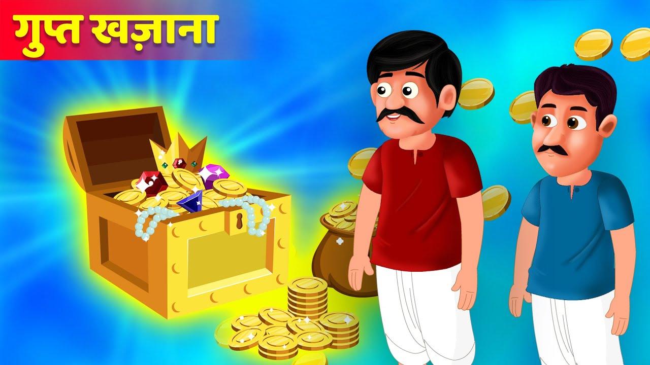 गुप्त खजाना की कहानी | Gupth Khajana Hindi kahani | Hindi Kahaniya | हिंदी कहानियां Hindi Video