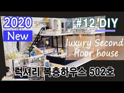 12.DIY Miniature House | Luxury Second floor house 502( 럭셔러복층하우스502호)  |미니어쳐하우스