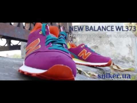 Кроссовки New Balance обзор ... a7c4152e3feaa