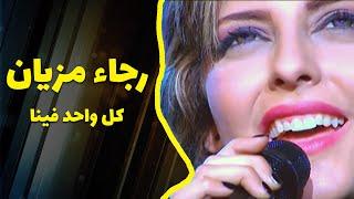 Rajaa Meziane - Koul Wahed Fina (live)