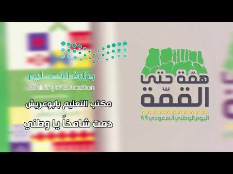 قناة اطفال ومواهب الفضائية تهنئة مكتب التعليم بأبي عريش باليوم الوطني 89