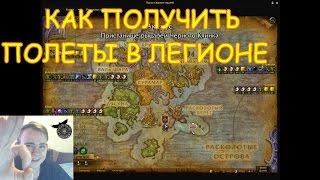 Как получить ПОЛЕТЫ В ЛЕГИОНЕ World of Warcraft:Legion 7.2