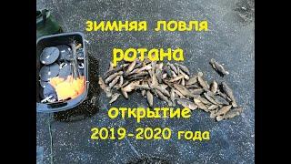Зимняя ловля ротана жерлицами Открытие 2019 2020 года