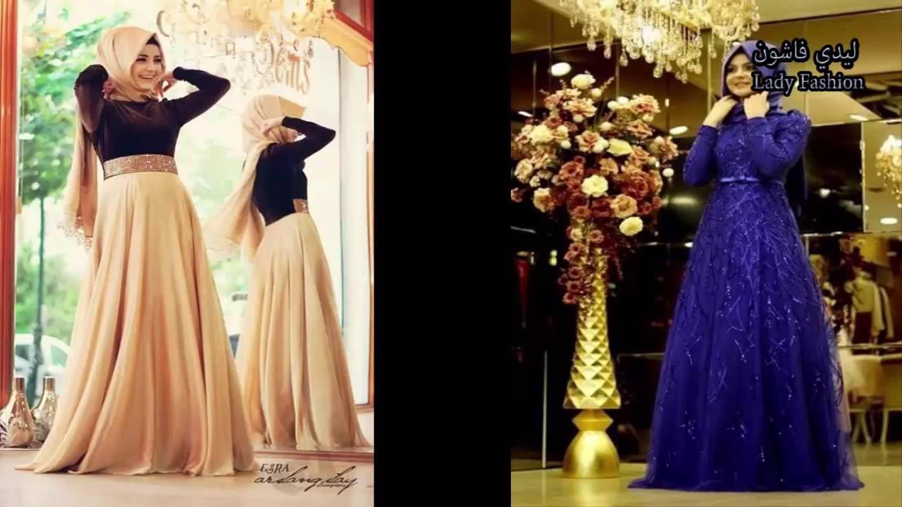 ec72f149d  فساتين سهرة سورايه جديدة للمحجبات على الموضة 2017 - فساتين روعة جديدة  باحلى الالوان للبنات - YouTube