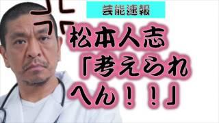 [事実の報道引用] 「松本人志の放送局(306回)」にて ダウンタウンの松...