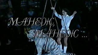 Манеж, манеж / Вальтер Запашный (1998)