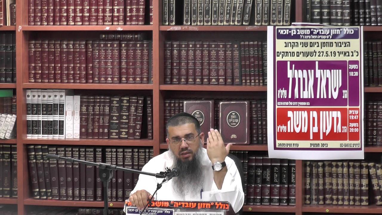 הרב אברהם עובדיה :  פרשת בחוקותי .