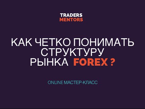 Мастер-класс 2 Как делать Правильные сделки на Forex? [Структура Рынка]