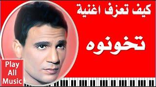 379- تعليم عزف اغنية تخونوه - عبد الحليم حافظ