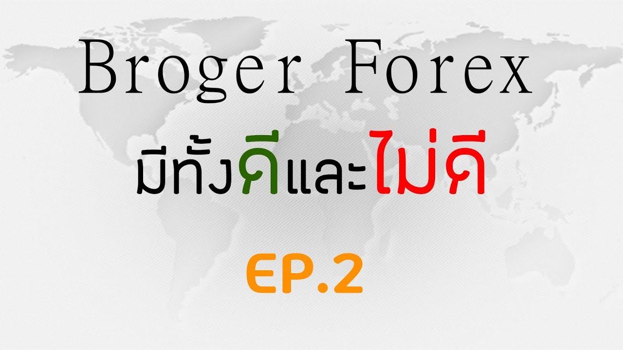 Ep.2 Broker Forex คืออะไร มีทั้งดีและไม่ดี