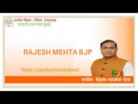 Rajesh Mehta Politician - RajeshMehta.in
