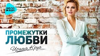 Ирина Круг  -  Промежутки любви (Official Audio 2016)(Стихи - Михаил Гуцериев Музыка - Кохана Виктория MELOMAN ВКОНТАКТЕ https://vk.com/melomanumg ЗАГРУЗИТЬ В iTunes:https://itunes.apple.com/..., 2016-10-14T09:27:44.000Z)
