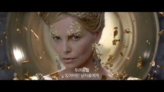 [헌츠맨: 윈터스 워] 30초 영상(Rule)