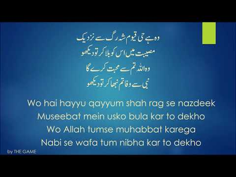 Woh Sunta Hai Sabki Dua | Beautiful Hamd in Beautiful Voice | Lyrics in English and Urdu