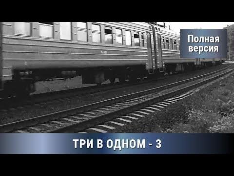 Три В одном! 3 часть. Все серии увлекательного детектива. Русский Детектив. Сериалы.