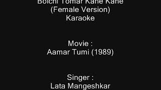 Bolchi Tomar Kane Kane (Female Version) - Karaoke - Aamar Tumi (1989) - Lata Mangeshkar