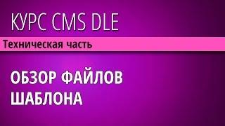 10.Обзор файлов шаблона CMS DLE