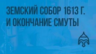 Земский собор 1613 г. и окончание Смуты. Видеоурок по истории России 7 класс