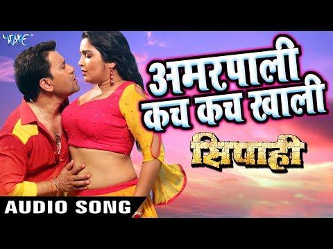 "Aamrapali कच कच खाली - Dinesh Lal ""Nirahua"" - Superhit Film (SIPAHI) - Bhojpuri Hit Songs 2017"