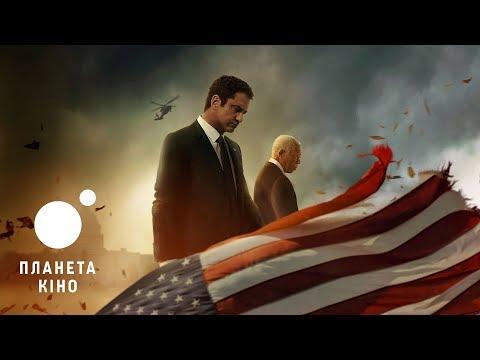 Падіння янгола - офіційний трейлер (український)