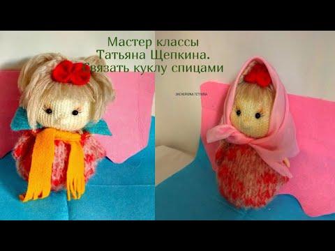 Как связать спицами куклу своими руками