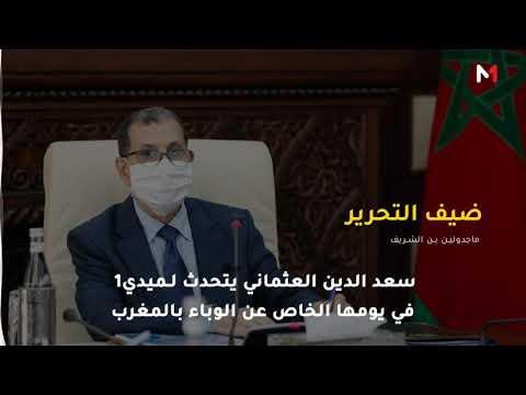 حوار حصري لسعد الدين العثماني مع ميدي1 في يومها الخاص عن الوباء بالمغرب