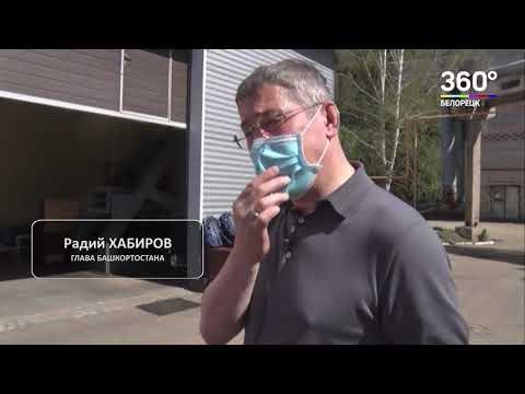 В Белорецке с рабочим визитом побывали Радий Хабиров и Андрей Назаров