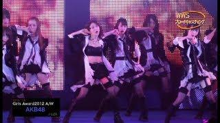 AKB48のライブの模様をダイジェストで配信。『UZA』『会いたかった』など4曲を熱唱。http://www.wws-channel.com/news/girls-award2012_aw/index.html ガールズアワ.