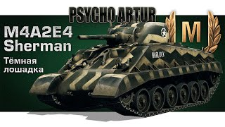 M4A2E4 Sherman / Тёмная лошадка