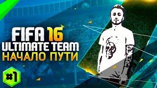 FIFA 16 ULTIMATE TEAM #1 [НАЧАЛО ПУТИ]