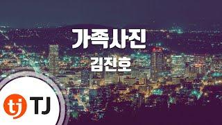[TJ노래방] 가족사진 - 김진호 (Family Pho…