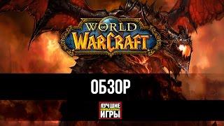обзор ЛКИ - World of Warcraft Cataclysm