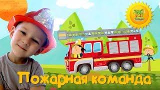 Пожарная команда мультфильм Игра для мальчиков
