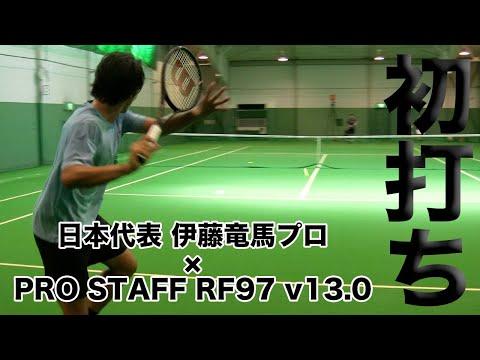 【WilsonTV番外編】日本代表 伊藤竜馬プロ ×