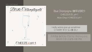치즈 (cheeze), ph-1 - blue champagne (블루샴페인) | 오디오/audio/mp3 💟 artist : cheeze(치즈), 작사 달총, 작곡 reproject, 달총 편곡 reproject album dingo ...