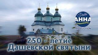 Дашев. 250 - летие Дашевской святыни / 250 - anniversary Dashevskaya shrine / Ильинцы, Іллінці