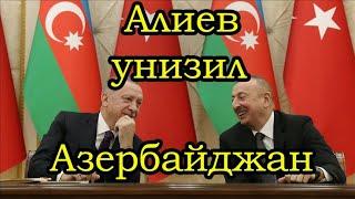 Проиграв войну в Карабахе, президент Алиев унизил свой народ