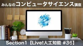 みんなのコンピュータサイエンス講座 Section1【 Live!人工知能 #36】 #Live人工知能