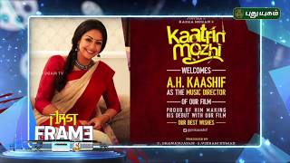 Jyothika's Kaatrin Mozhi to release on October 18 | First Frame