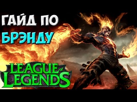 видео: Гайд по чемпиону - brand | league of legends