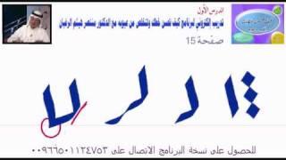 الدرس الأول من برنامج تحسين الخط مع د. منتصر الرغبان