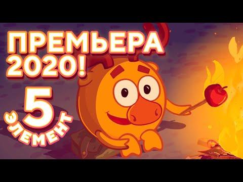 Пятый элемент - Смешарики 2D. Азбука экологии | ПРЕМЬЕРА 2020!