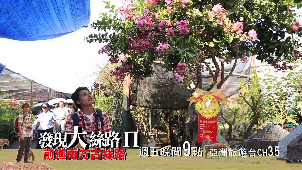 MOD第35臺 亞洲旅遊 發現大絲路2 雲南篇 每週五21:00 - YouTube