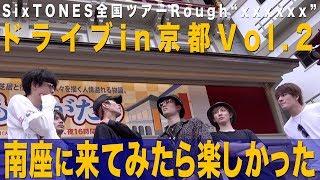 SixTONES - Kyoto Drive Vol.2
